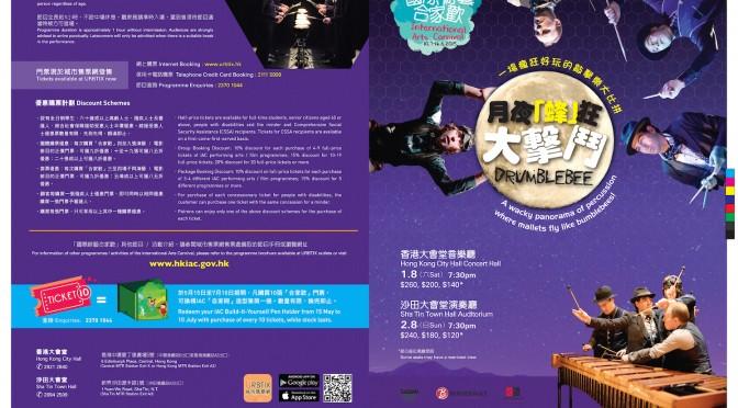 Le Quatuor Beat sera en tournee en Chine cet ete!